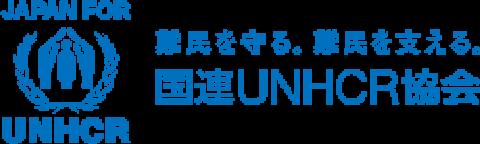 特定非営利活動法人 国連UNHCR協会