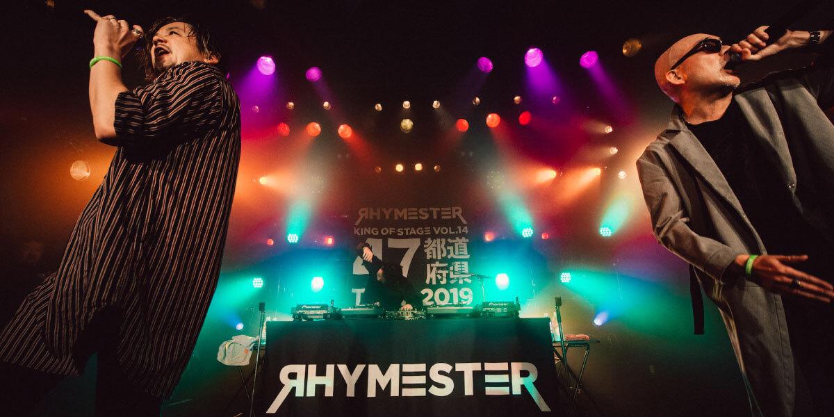 RHYMESTER