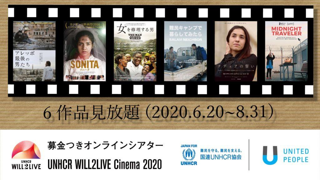 募金つきオンラインシアター UNHCR WILL2LIVE Cinema 2020メインビジュアル