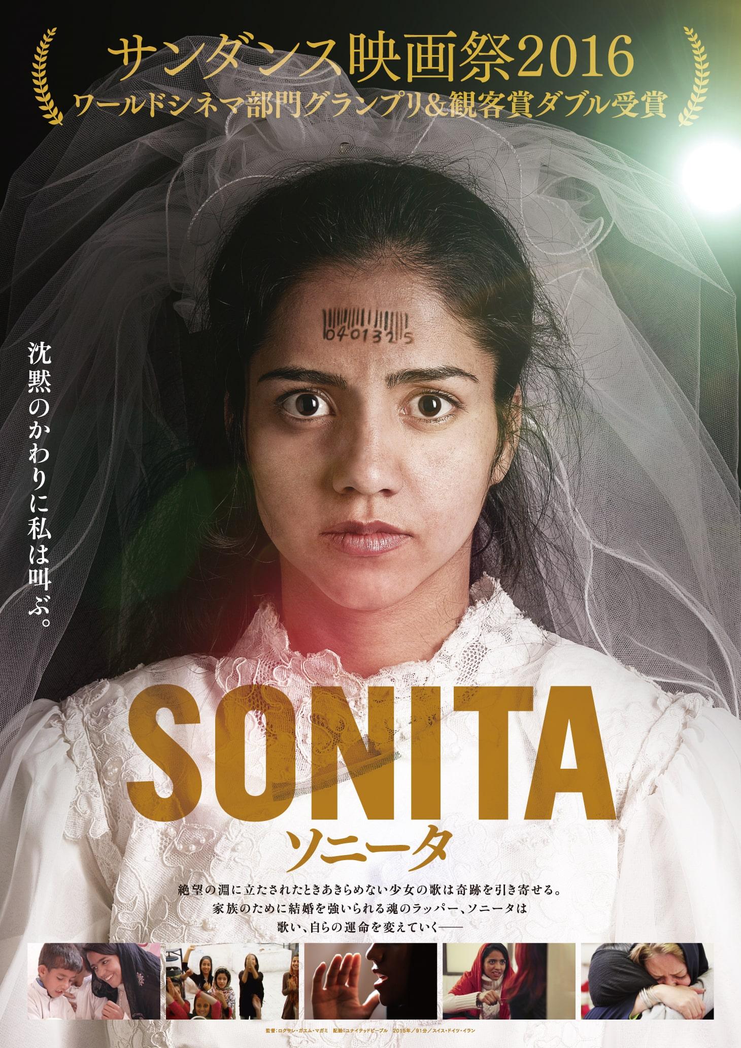 flyer_sonita-min