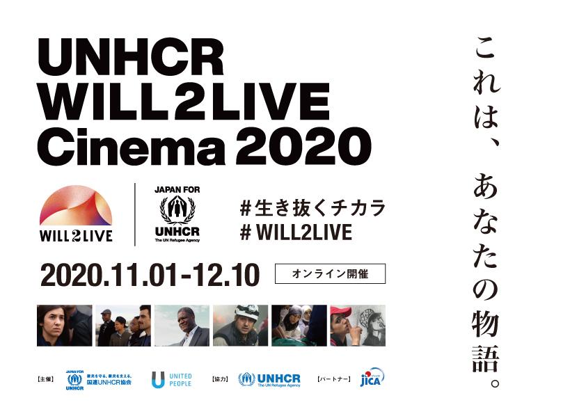 募金つきオンラインシアター UNHCR WILL2LIVE Cinema 2020