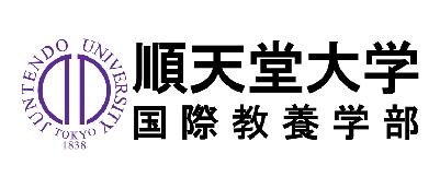 順天堂大学国際教養学部