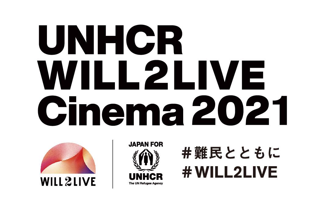 UNHCR WILL2LIVE Cinema 2021